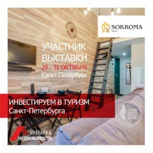 Инвестируем в туризм в Санкт-Петербурге